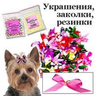 Украшения / заколки / резинки на dog-shopping-lili.ru