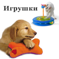 Игрушки на dog-shopping-lili.ru