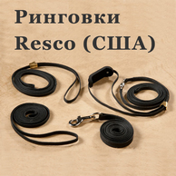 Ринговки Resco на dog-shopping-lili.ru