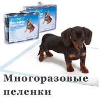 Многоразовые пеленки на dog-shopping-lili.ru